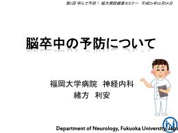 10 - 福岡大学病院