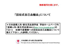 回収血自己血説明資料 E-mail用.pptx