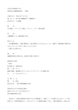平成元年神審第40号 漁船初栄丸機関損傷事件 〔簡易〕 言渡年月日