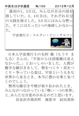 日本人宇宙飛行士の毛利 衛(もうり ま もる)さんは、「宇宙からは国境線