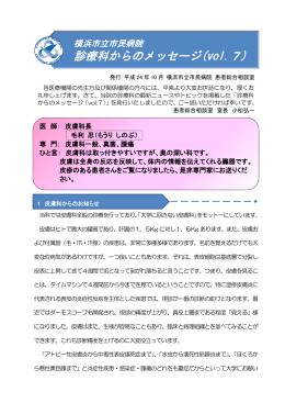診療科からのメッセージ(vol.7)平成24年10月発行