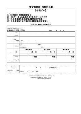 【毛利ビル】 賃貸事務所
