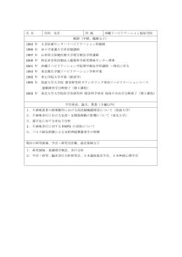 氏 名 毛利 光宏 所 属 沖縄リハビリテーション福祉学院 略歴(学歴、職歴