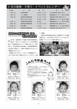 3月の健康・子育て・イベントカレンダー