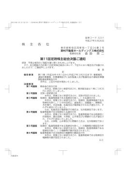 決議ご通知(307KB/PDF)
