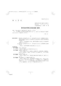 第44回 定時株主総会決議ご通知(PDF : 135 KB)