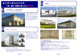 工場・倉庫がオフィス並みの快適空間 ネツダン・スーパーパネル 高意匠性