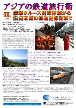 新幹線並みの高速鉄道が登場し、アジア版オリエント 急行など豪華列車