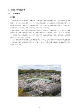5.山田荘小学校区地域
