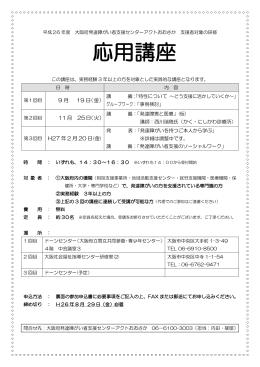 応用講座 案内 [PDFファイル/119KB]