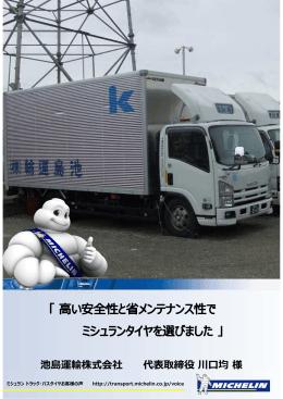 池島運輸株式会社 代表取締役川  均様 - トラック・バス