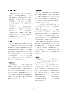4 運輸・通信業(PDF形式, 320.96KB)