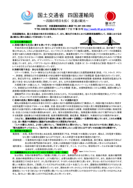 国土交通省 四国運輸局