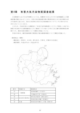 第4章 有害大気汚染物質調査結果 [PDFファイル/680KB]