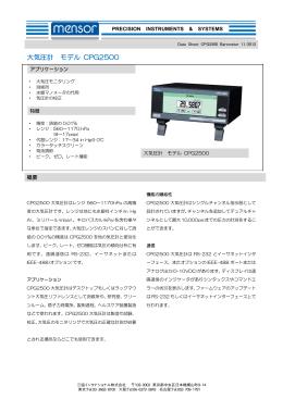大気圧計 モデル CPG2500