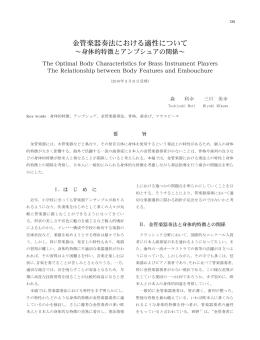 金管楽器奏法における適性について