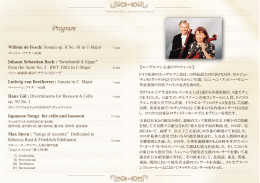 【エーデルマン夫妻のプロフィール】 ドイツ出身のバスーン奏者エーデル