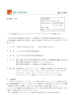 記者発表資料(PDF形式:61KB)