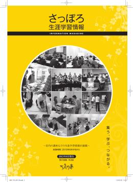 ちえりあ主催の講座内容および催し(PDF:2.9M)