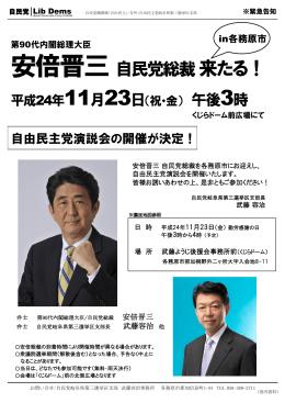安倍晋三 自民党総裁 来たる!