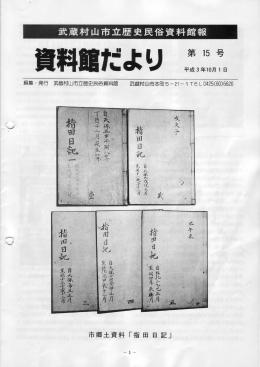 Page 1 Page 2 「指田日記」 は中藤村原山 (現武蔵村山市中央3丁 目