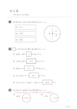 円のきまり[1]の答え