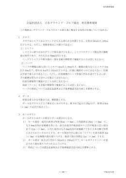 公益社団法人 日本グラウンド・ゴルフ協会 用具標準規則