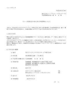 ニュースリリース 株式会社ムーバブルトレードネットワークス 代表取締役