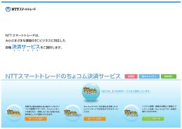NTTスマートトレードのちょコム決済サービス