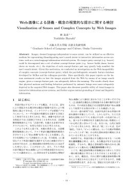 Web画像による語義・概念の視覚的な提示に関する検討