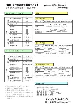 2014年10月1日改正 霧島いわさきホテル~国分駅