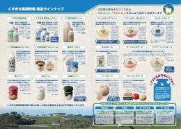 くずまき高原牧場 商品ラインナップ(PDFファイル:約1.6MB)