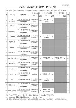 駐車サービスのご案内(PDF)
