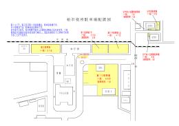 柏市役所駐車場配置図(来庁車用)(PDF形式:106KB)