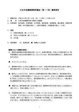 日本年金機構運営評議会(第17回)議事要旨