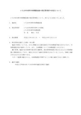いちき串木野市相撲競技場の指定管理者の決定について