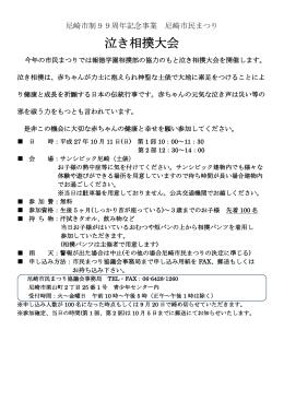 泣き相撲大会 - 尼崎市民まつり