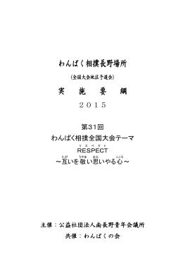 わんぱく相撲開催要綱2015年度