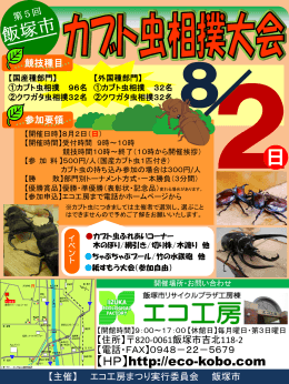 PowerPoint プレゼンテーション - 飯塚市リサイクルプラザ工房棟 エコ工房