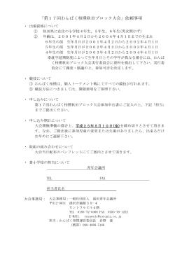 「第17回わんぱく相撲秋田ブロック大会」依頼事項