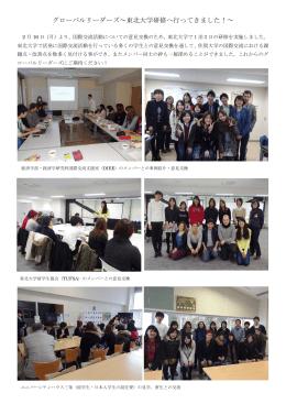 グローバルリーダーズ~東北大学研修へ行ってきました!~