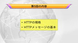 • HTTPの規格 • HTTPメッセージの基本