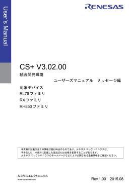 CS+ V3.02.00 統合開発環境 ユーザーズマニュアル メッセージ編