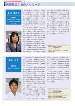 国家公務員総合職試験ガイド 先輩メッセージ(PDF)