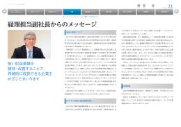 経理担当副社長からのメッセージ (PDF:768KB / 全2