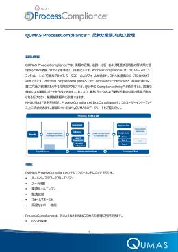 QUMAS ProcessCompliance™ 柔軟な業務プロセス管理