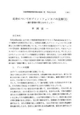 幻身についてのプトン ・ ツォンカバの見解(ー) - J