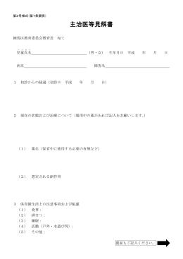 主治医等見解書(PDF:227KB)