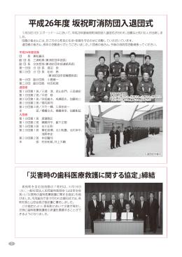P5:平成26年度坂祝町消防団入退団式