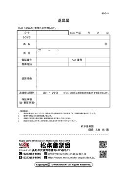 退団届 - 松本音楽団